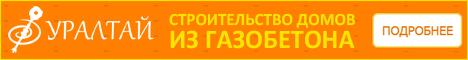 banner-gazobetondom-1-1.png